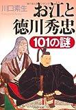 お江と徳川秀忠101の謎 (PHP文庫)