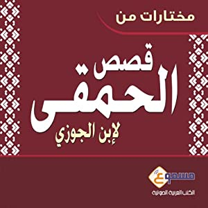 Mukhtarat Men Akhbar Alhamqa: A Selection from the Anecdotes of Fools Book - in Arabic | [Abu'l-Faraj Ibn Aljawzi]