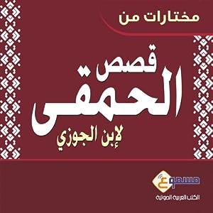 Mukhtarat Men Akhbar Alhamqa Audiobook