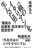 『俺のイタリアン』を生んだ男 「異能の起業家」坂本孝の経営哲学