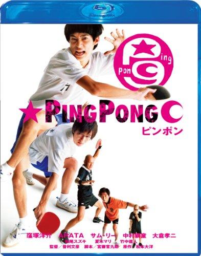 【Amazon.co.jp限定】ピンポン スペシャル・エディション(ポストカード付) [Blu-ray]