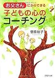お父さんだからできる子どもの心のコーチング (PHP文庫)