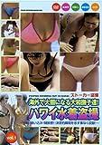 覗の匠/海外で大胆になる大和撫子達!ハワイ水着盗撮 Vol.1 [DVD]