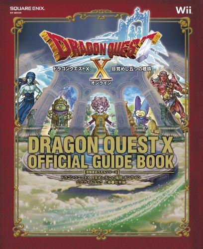 ドラゴンクエストX 目覚めし五つの種族 オンライン 公式ガイドブック 上巻●世界編 (SE-MOOK)