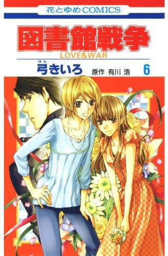 図書館戦争 LOVE&WAR 6 (花とゆめコミックス)