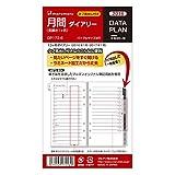 マルマン DATA PLAN 手帳 2016 リフィル マンスリー バイブル DP172-6