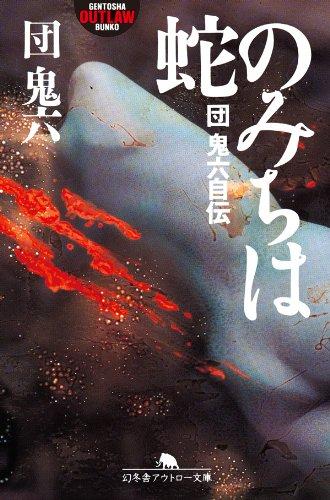 「声優のアイコ」オナベの神いっき昏酔強盗で逮捕、酒に睡眠薬入れ強盗余罪数十件 seiho crime sexcrime jiken r18