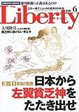 The Liberty (ザ・リバティ) 2011年 06月号 [雑誌]