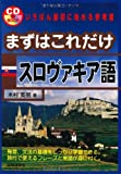 まずはこれだけスロヴァキア語 (CDブック)
