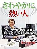 さわやかに熱い人 USEN会長・宇野康秀、ありえない復活劇の秘密 (朝日新聞デジタルSELECT)