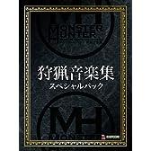 モンスターハンター 狩猟音楽集 スペシャルパック