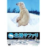 北極サファリ with ナイジェル・マーヴェン Vol.3 [DVD]