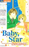 Baby,Star (Betsucomiフラワーコミックス)