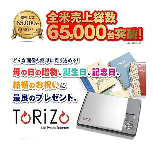 TECO Life Photo Scanner 「ToRiZo」(トリゾー)LPS-601