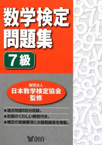 数学検定問題集7級