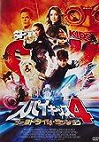 """スパイキッズ4:ワールドタイム・ミッション DVD """"においが出る""""ミッションカード...[DVD]"""