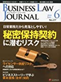 BUSINESS LAW JOURNAL (ビジネスロー・ジャーナル) 2010年 06月号 [雑誌]