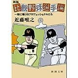 比較野球選手論―一球に賭けるプロフェッショナルたち (新潮文庫)
