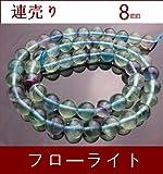 【ハヤシ ザッカ】 HAYASHI ZAKKA 天然石 パワーストーン ハンドメイド素材●半連売り  8ミリバイカラ―フローライト 19cm前後