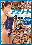 アスリート4時間 [DVD]
