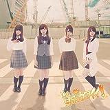 賛成カワイイ!  (CD+DVD) (Type-D) (通常盤)