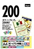 ナカバヤシ コピー&プリンタ用紙 カラータイプ A4 カラーミックス 各色50枚入 HCP-A4MX