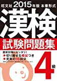 2015年度版 漢検試験問題集