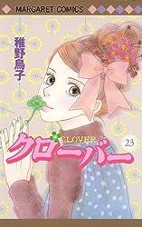 クローバー 23 (マーガレットコミックス)