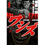 Amazon.co.jp: ワシズ 閻魔の闘牌 1 電子書籍: 原 恵一郎, 福本 伸行: Kindleストア