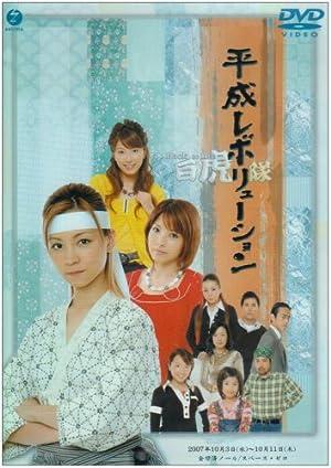 平成レボリューション~バックトゥザ・白虎隊~ [DVD]