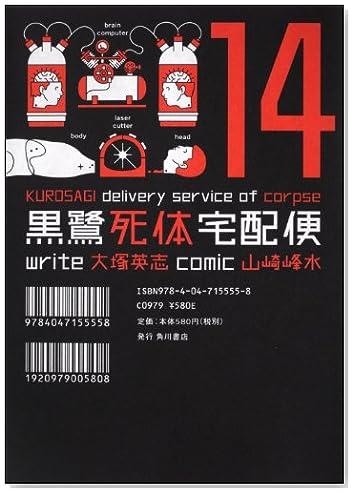 黒鷺死体宅配便 (14) (角川コミックス・エース 91-20)