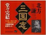 文庫版 三国志完結セット 全13巻+読本