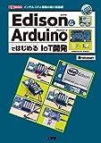 Edison & ArduinoではじめるIoT開発 (I・O BOOKS)
