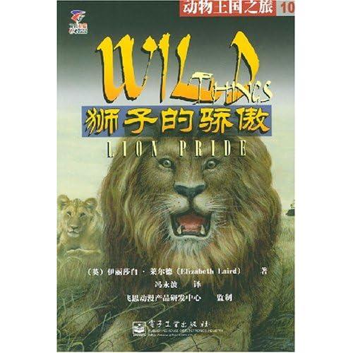 狮子的骄傲/动物王国之旅
