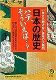 日本の歴史 ハテ、そういえば…?―いまさら聞けない長年の大疑問 (KAWADE夢文庫)