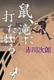 鼠、滝に打たれる<「鼠」シリーズ> (角川書店単行本)