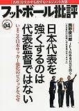 フットボール批評issue04 日本代表を強くするのは代表監督ではない 今こそ日本サッカー強化のビジョンを示せ