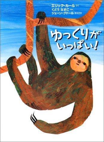 Slowly, Slowly, Slowly, Said The Sloth (Japanese Edition) By Carle, Eric (2003) Hardcover