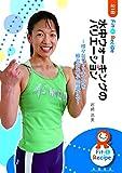 Amazon.co.jp水中のウォーキングのバリエーション ~様々なウォーキングを組み合わせて指導する~ [DVD]