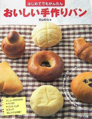 はじめてでもかんたんおいしい手作りパン