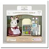 シルバニアファミリー ショコラウサギのお母さん・家具セット DF-08