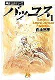バッコス (1) (小学館文庫―神話伝説シリーズ)