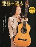 現代ギター増刊 愛器を語る 2012年 09月号 [雑誌]