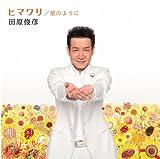 ヒマワリ/星のように [Single, CD+DVD, Maxi] / 田原俊彦 (CD - 2011)