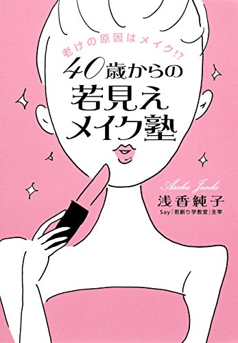 老けの原因はメイク!? 40歳からの若見えメイク塾 集英社学芸単行本