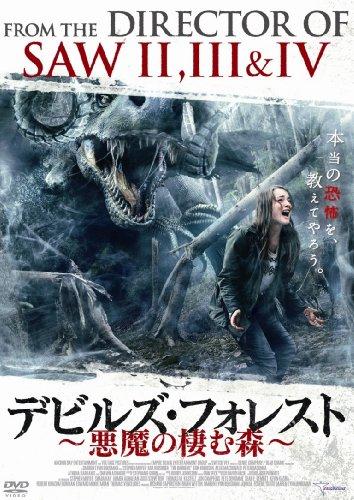 デビルズ・フォレスト 悪魔の棲む森 [DVD]
