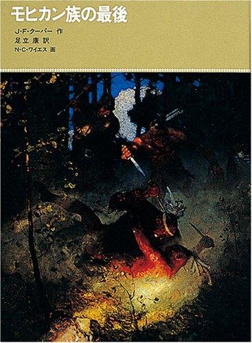 モヒカン族の最後 (福音館古典童話シリーズ 30)