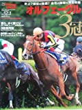 週刊Gallop臨時増刊「オルフェーヴル3冠」