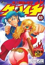 「史上最強の弟子ケンイチ」OVAシリーズが4月からテレビ放送