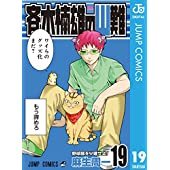斉木楠雄のΨ難 19 (ジャンプコミックスDIGITAL)